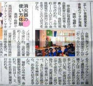 1311 富山新聞