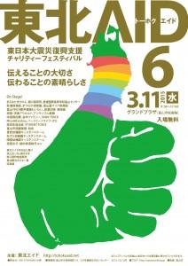 aid-6-03
